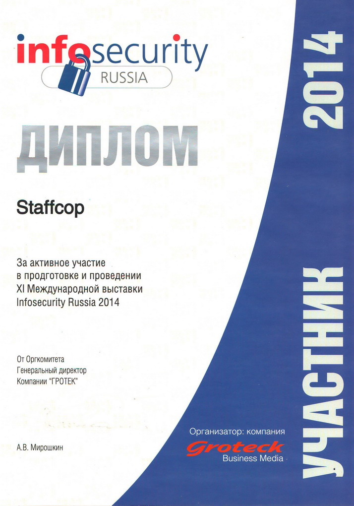 Диплом Infosecurity Russia 2014