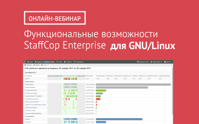 вебинар StaffCop Enterprise для GNU/Linux