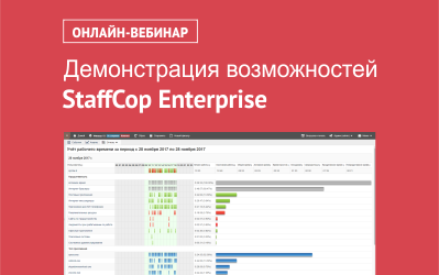вебинар StaffCop Enterprise