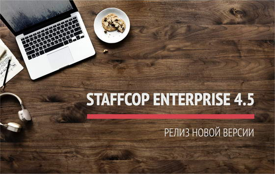 StaffCop Enterprise 4.5