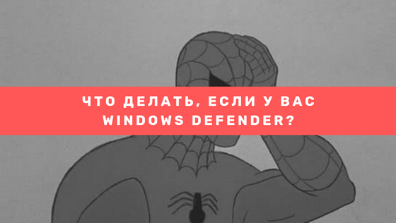 Что делать если Windows Defender блокирует StaffCop