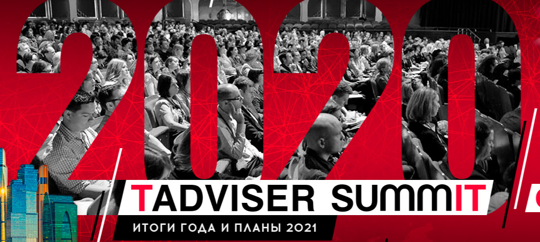 TAdviser SummIT 2020
