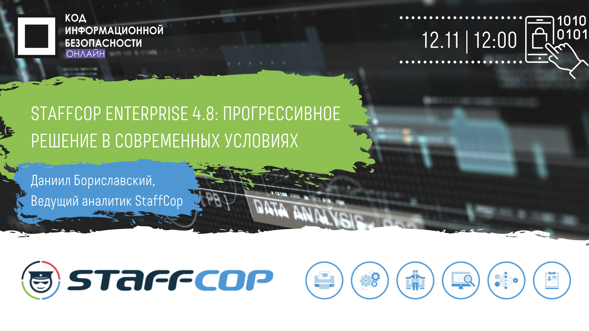 Код ИБ -  Staffcop Enterprise 4.8