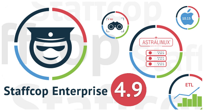 Новый релиз - Staffcop Enterprise 4.9